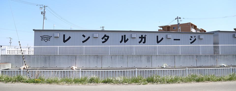 ガレージカントリー田子