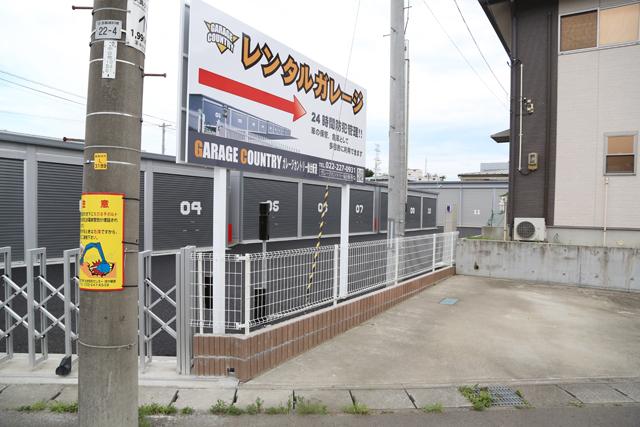 ガレージカントリー仙台新港